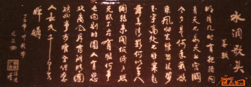 杨敬国-木刻书法作品4-淘宝-名人字画-中国书画交易